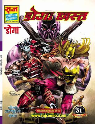 Doga Dhwast Title Cover Raj Comics