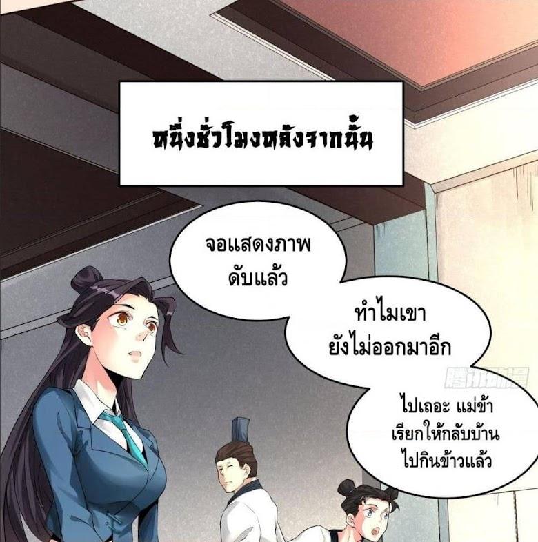 I'm the Richest - หน้า 36