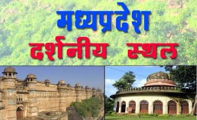 Madhya pradesh ke dharmik sthal
