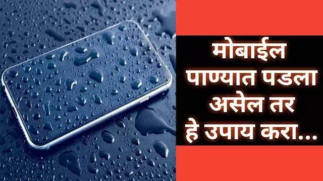 मोबाईल पाण्यात पडल्यावर काय करावे?