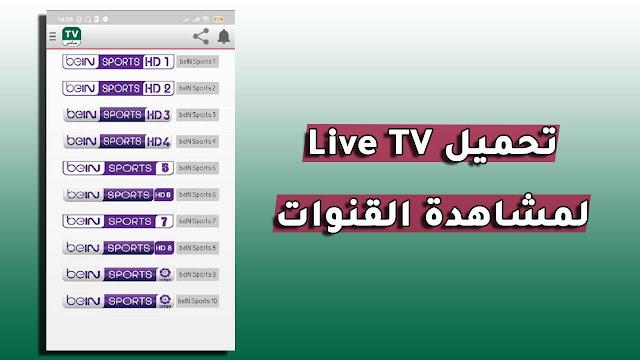 تحميل تطبيق tv live apk لمشاهدة القنوات العالمية المشفرة مجانا على أجهزة الأندرويد