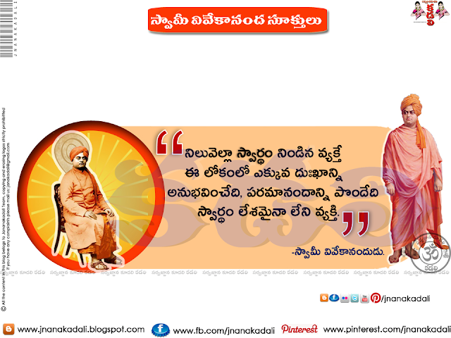 Here is a Latest Telugu Manchi Maatalu by Swami Vivekananda in Telugu Language, Telugu Good Morning Nice Swami Vivekananda Wallpapers, Telugu  Swami Vivekananda Sayings and Most Inspiring Words, Success Quotations by Swami Vivekananda in Telugu, Life Messages by Swami Vivekananda, Awesome Telugu Language Swami Vivekananda Wallpapers, Best Swami Vivekananda Nice Useful Quotations online, Telugu Swami Vivekananda Solders Quotes,Swami Vivekananda Telugu Self Confidence and Success Life Sayings Quotes with hd wallpapers