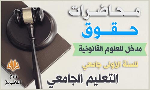 محاضرات و ملخصات في المدخل للعلوم القانونية للسنة الأولى حقوق