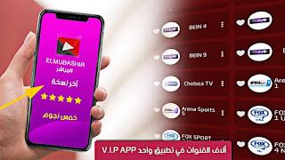 elmubashir أفضل تطبيقات لمشاهدة جميع القنوات العربية و الاجنبية والأفلام مجانا 2020
