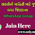 Gujarat All district WhatsApp group link