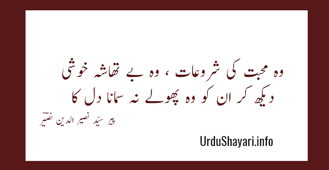 Wo Mohabbat Ki Shourraat, Wo BeThasha Khushi Urdu Shayari love by pir naseer u din naseer best ghazals