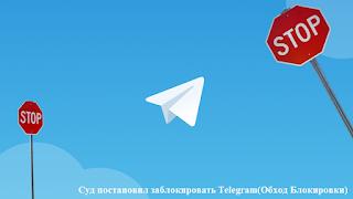 Суд постановил заблокировать Telegram(Обход Блокировки)