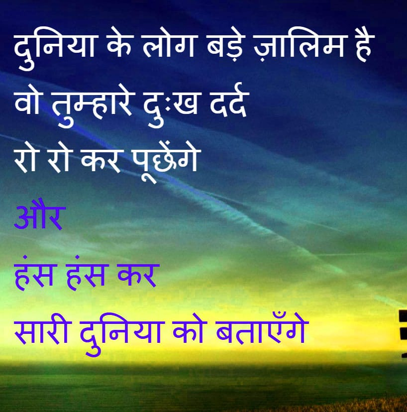 true love shayari images download