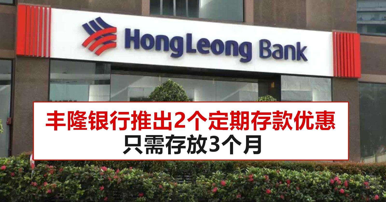 7月份Hong Leong Bank定期存款优惠