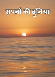 मेरे सपनों की दुनिया पर निबंध My dream world Mere sapno ki duniya essay in hindi