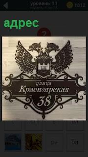 Название улицы и номер дома, адрес с гербом с вензелями вокруг названия