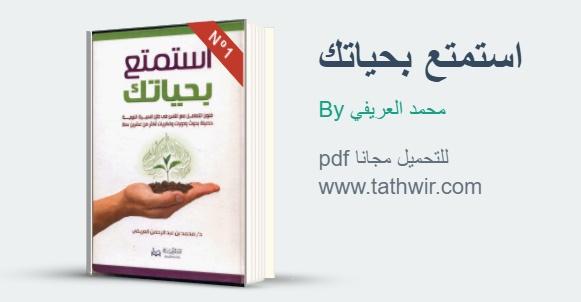 تحميل كتاب استمتع بحياتك كل يوم مجانا بصيغة pdf