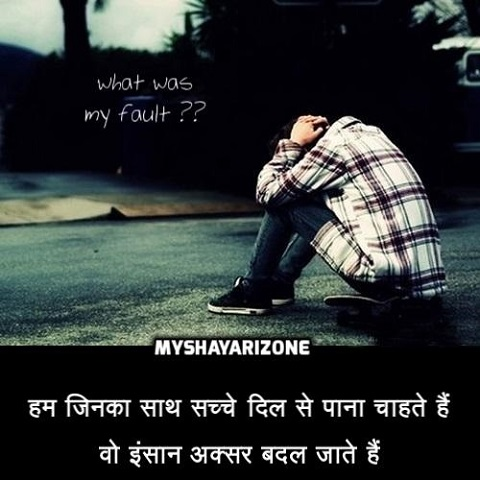 Sad Hindi Shayari SMS