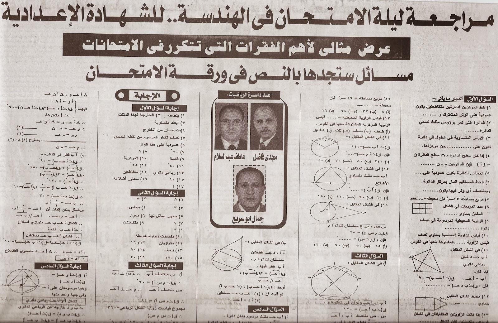 الاسئلة المتوقعة فى الهندسة واجاباتها النموذجية للشهادة الاعدادية الترم الثانى مصر scan.jpg