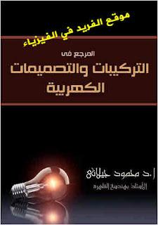 تحميل كتاب المرجع التصميمات والتركيبات الكهربائية pdf