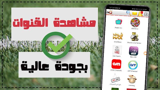 مشاهدة قنوات عربية بث مباشر بجودة عالية