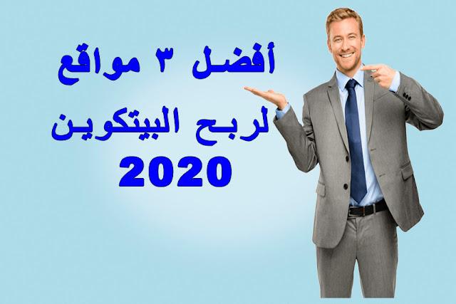 ربح البيتكوين| أفضل 3 مواقع لربح البيتكوين مجانا 2020 | للمبتدئين