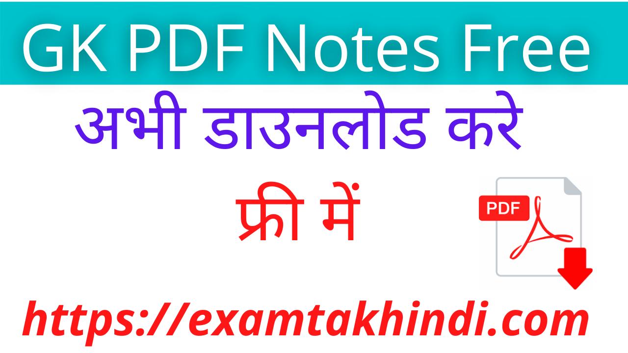 GK PDF | GK Notes in Hindi