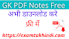 GK PDF | GK Notes in Hindi | Gk in Hindi | Gk Notes PDF  - EXAM TAK