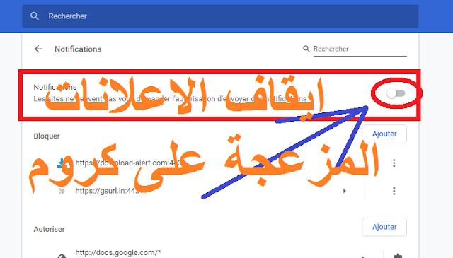 كيفية ايقاف الاعلانات المزعجة و المنبثقة  في متصفح جوجل كروم بسهولة