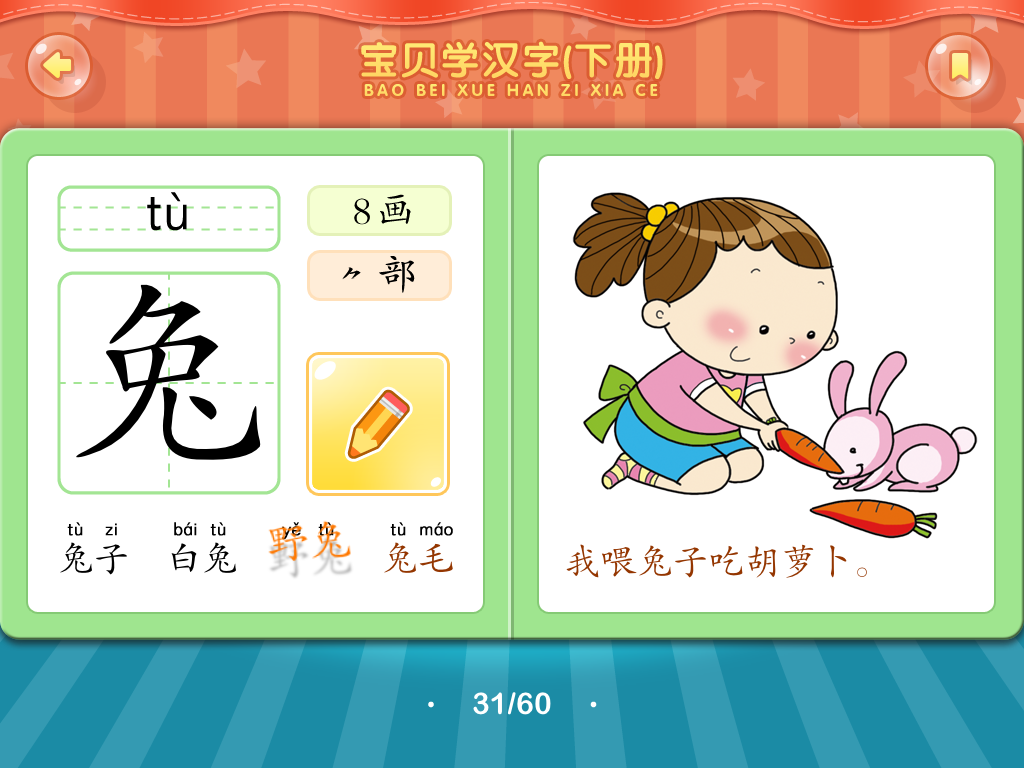 Teach Kids Chinese Ireading Hd  宝贝学汉字  The Best Chinese Flashcard App For Kids