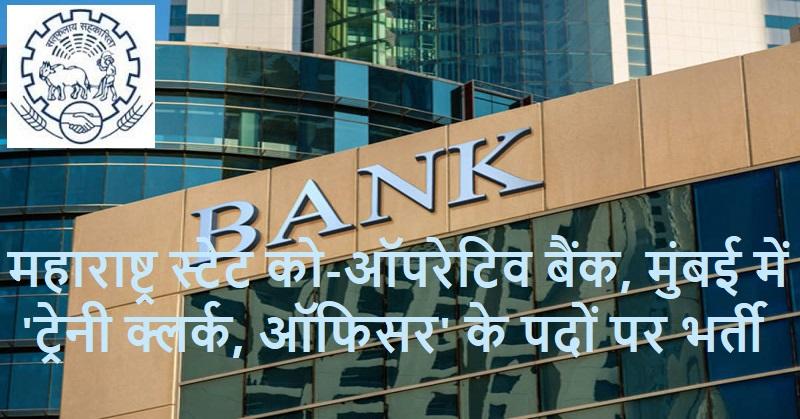 MSC Bank Recruitment 2020