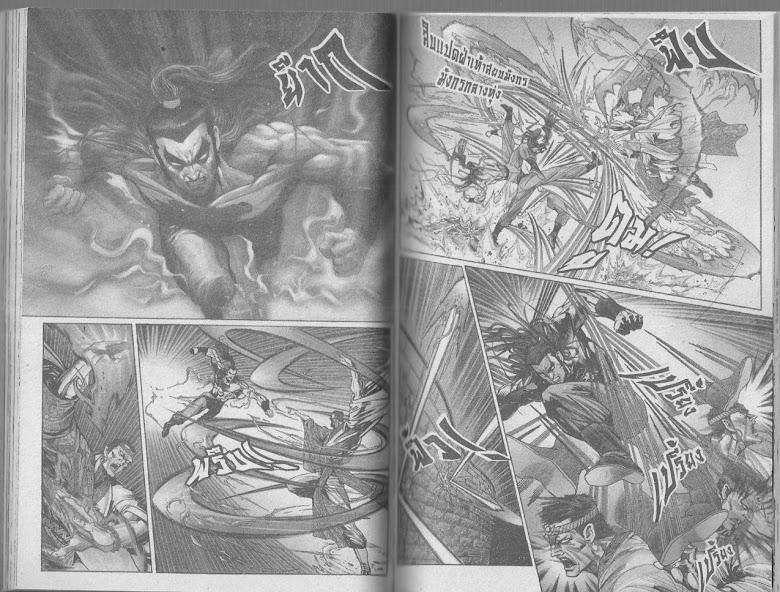 Demi Gods & Semi Devils - หน้า 64