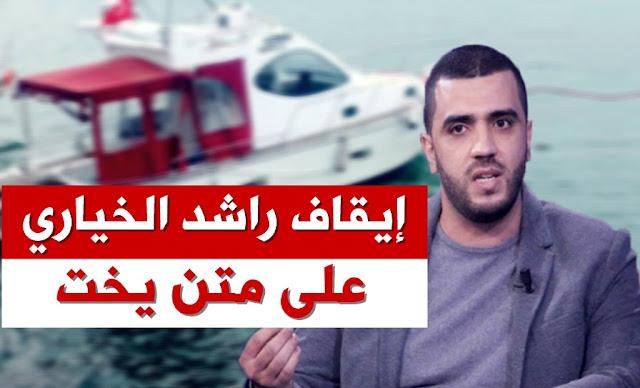 إيقاف راشد الخياري على متن يخت rached khiari facebook