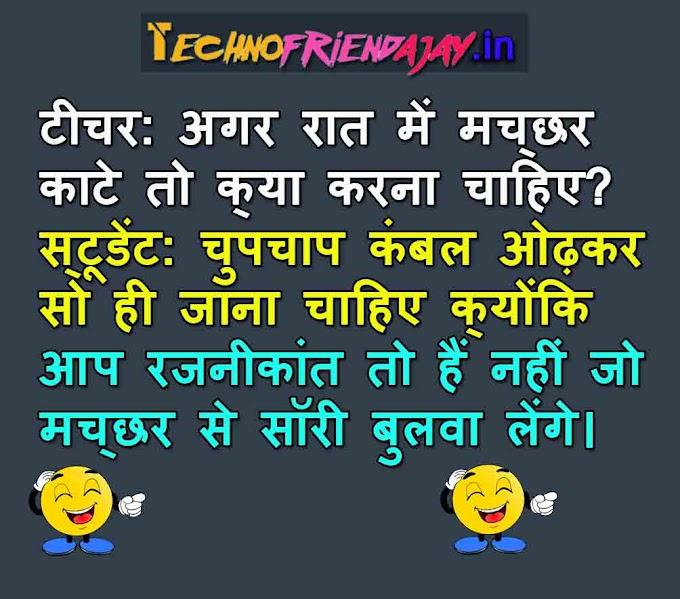 पढें कुछ मजेदार चुटकुले   hindi jokes (chutkule)   very funny jokes in hindi
