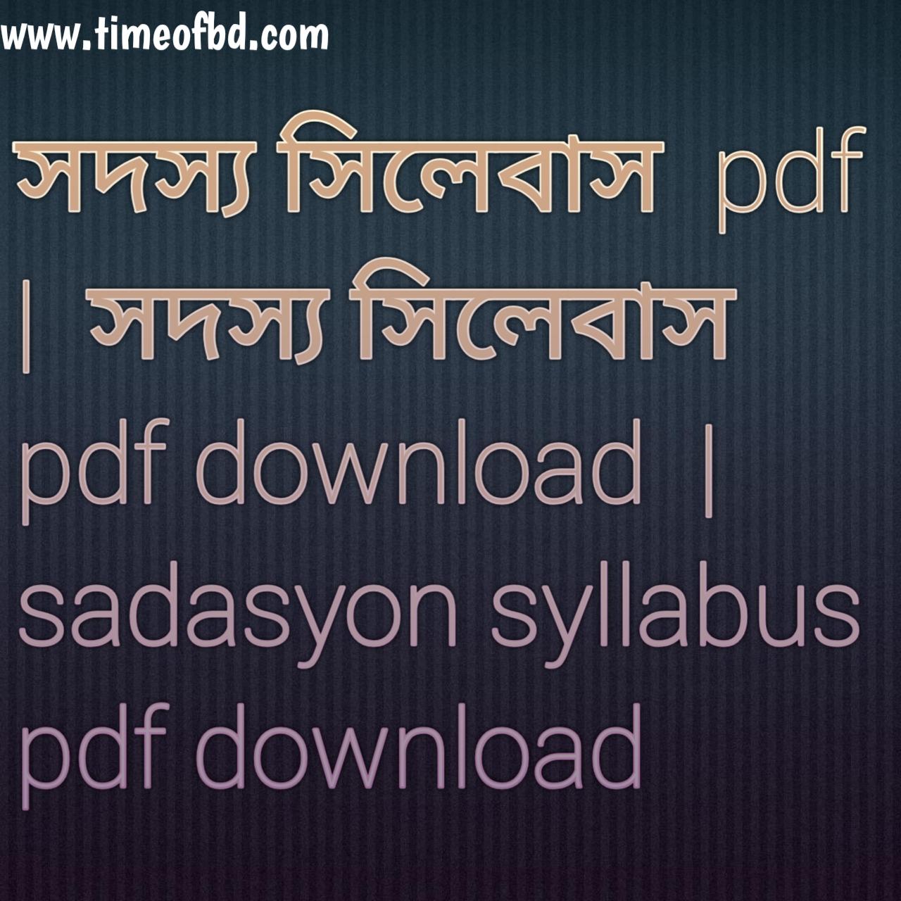সদস্য সিলেবাস  pdf, সদস্য সিলেবাস pdf download, সদস্য সিলেবাস বই pdf, সদস্য সিলেবাস পিডিএফ