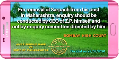 For removal of Sarpach from his post in Maharashtra, enquiry should be conducted by CEO of Z.P. himself and not by enquiry committee directed by him