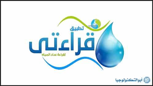 تحميل تطبيق قراءة عداد المياه