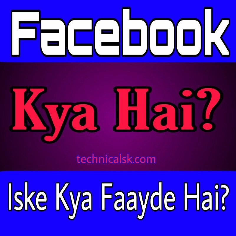 Facebook Ke Fayde Aur Nuksan
