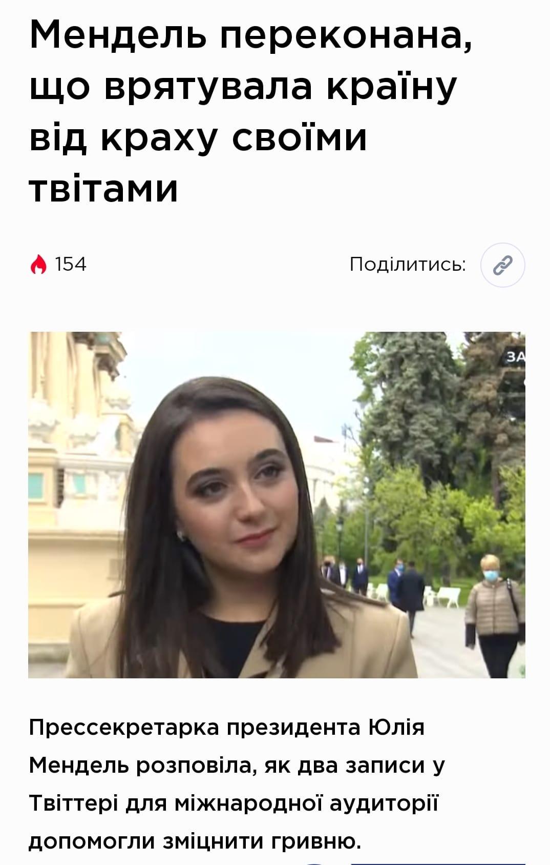 Юля Мендель спасла гривну двумя твитами