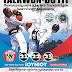 Ιωάννινα:Πανελλήνιοι Αγώνες TAE KWON-DO ITF 21-23 Ιουνίου!