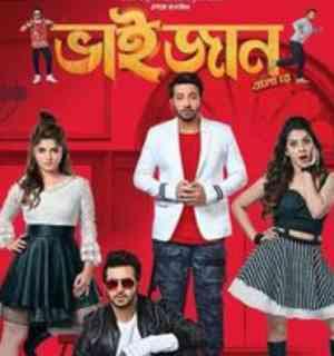 ভাইজান এলো রে | ফুল মুভি ডাউনলোড | Bhaijaan Elo Re Bengali HDrip Watching