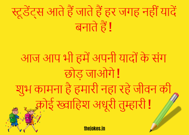 School farewell quotes in hindi-School life quotes