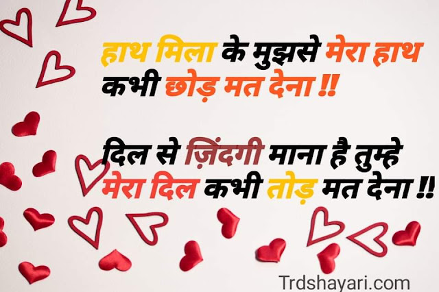 Status for love shayari