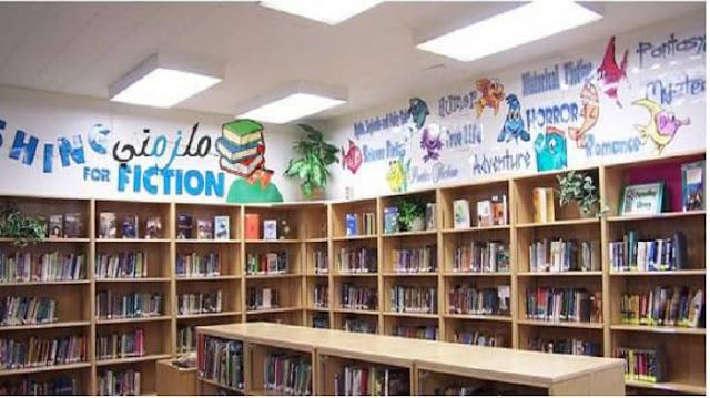 موضوع تعبير عن اداب المكتبة