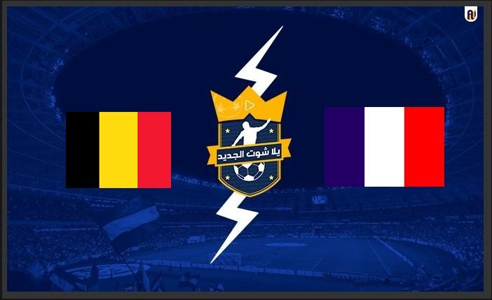 مشاهدة مباراة فرنسا وبلجيكا