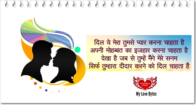 Romantic Shayari to Say Love you Jaan, Say I Love U in Hindi with Shayari to your girlfriend and boyfriend