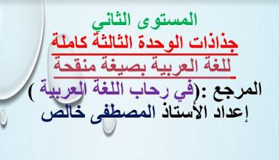 جذاذات الوحدة الثالثة في رحاب اللغة العربية  المستوى الثاني المنهاج الجديد