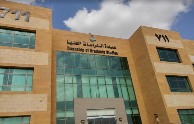 キングアブドゥルアズィーズ大学(KAU)の大学院奨学金、サウジアラビア、ジェッダ
