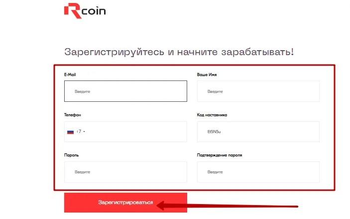Регистрация в Rcoin 2