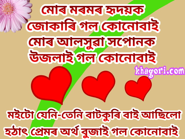 assamese facebook love status