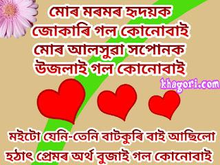assamese facebook love status