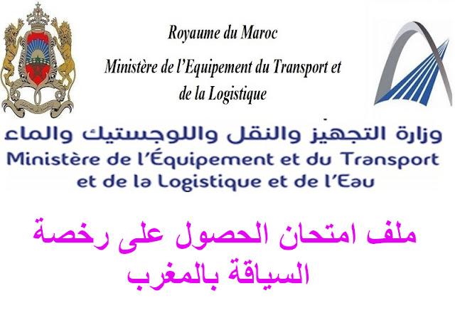 ملف امتحان الحصول على رخصة السياقة بالمغرب