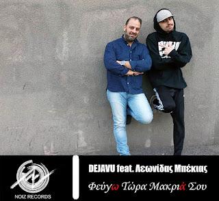 DEJAVU feat. Λεωνίδας Μπέκιας - Φεύγω Τώρα Μακριά Σου (Official Audio Release)