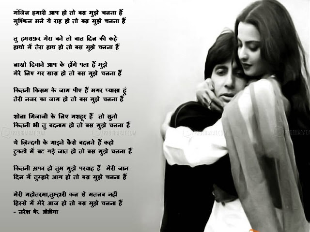 मंजिल हमारी आप हो तो बस मुझे चलना हैं Hindi Gazal By Naresh K. Dodia