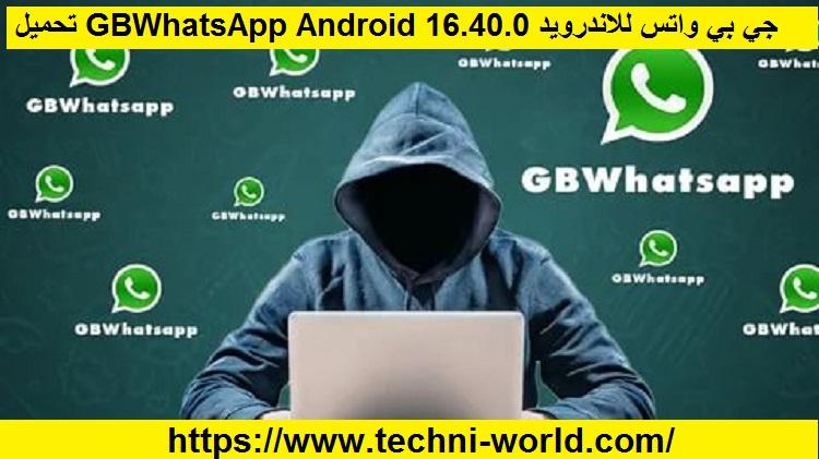 تحميل جي بي واتس GBWhatsApp Android 16.40.0 من أجل Android  نسخة APK